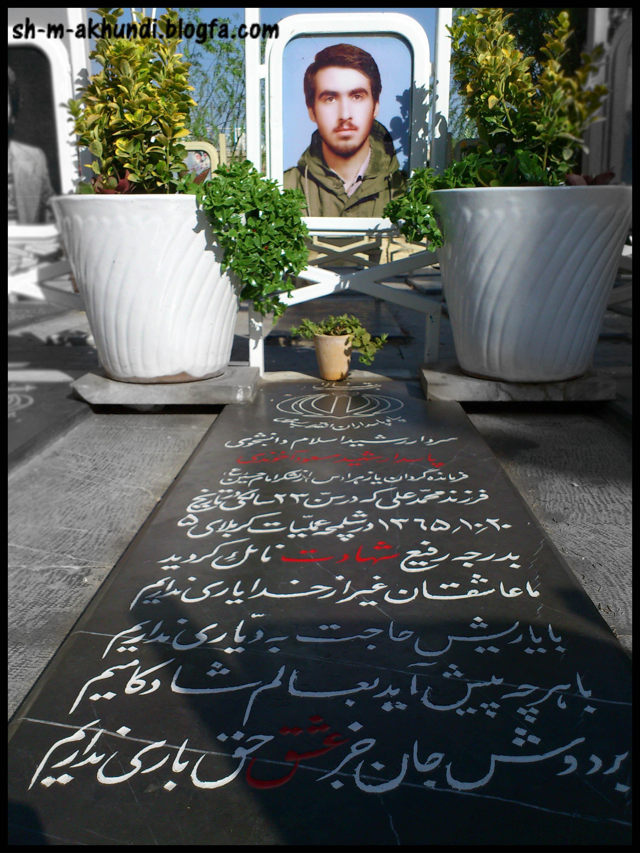 شهید مسعود آخوندی